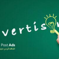 اضافه کردن تبلیغات میان متن نوشته وردپرس