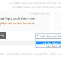 افزونه ارسال ایمیل در صورت پاسخ به دیدگاه در وردپرس