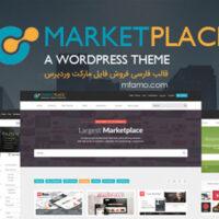 قالب فارسی فروش فایل مارکت وردپرس MarketPlace
