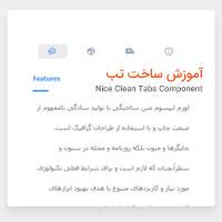 آموزش ساخت تب با استفاده از HTML و CSS