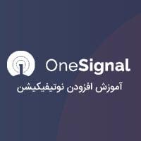 آموزش افزودن نوتیفیکیشن توسط OneSignal
