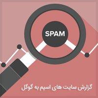 آموزش گزارش سایت های اسپم به گوگل