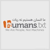 ما انسان هستیم نه ربات (افزونه ساخت humans.txt)