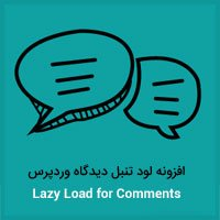 افزونه لود تنبل دیدگاه وردپرس Lazy Load for Comments