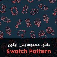 دانلود مجموعه پترن آیکون Swatch Pattern